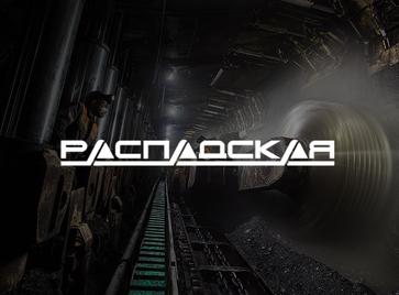 Компания «Польские машины» объявлена победителем тендера на поставку оборудования на шахту «Распадская»
